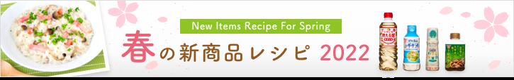 2021年春の新商品レシピ
