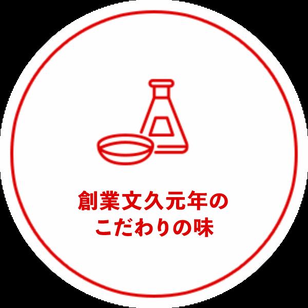 創業159年の こだわりの味