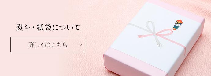 熨斗・紙袋のサービス