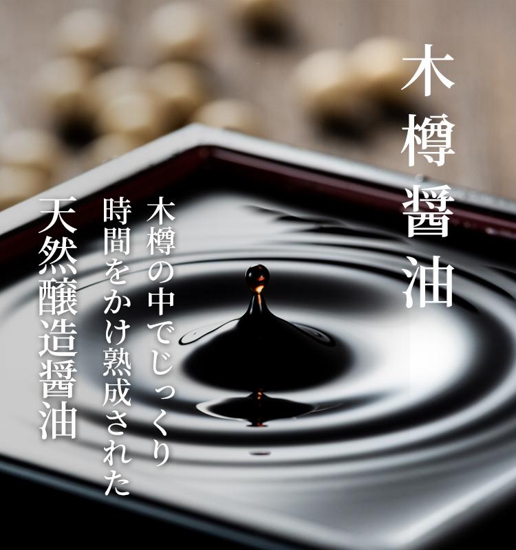 /img/syouyu_sp.jpg
