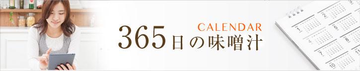 365日の味噌汁