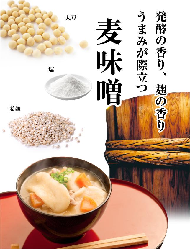 発酵の香り、麹の香り うまみが際立つ麦味噌